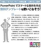 【無料 企画書テンプレート】日経ビジネスオンライン× マイクロソフト『楽しもう Office ライフ』 : 資料作りのプロフェッショナルが伝授するPowerPoint 資料作りの3つのポイント [ダウンロード]