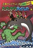 忍者サノスケじいさんわくわく旅日記〈32〉たたかう大イルカの巻