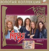 Ariya. Legendy russkogo roka (Legends of Russian Rock)