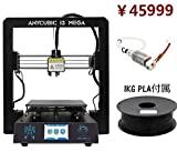 ANYCUBIC i3 Mega 3D プリンター 高精度 printer 大きい印刷サイズ 取り易いヒートベッド 初心者 造形材質1KG