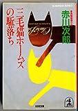 三毛猫ホームズの駈落ち (光文社文庫)