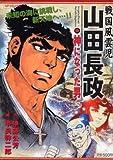 戦国風雲児山田長政 神になった男 (SPコミックス)