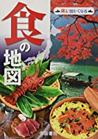 食の地図 3版 (旅に出たくなる地図シリーズ5)