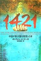 1421―中国が新大陸を発見した年 (ヴィレッジブックス)