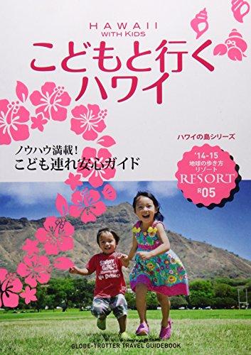 R05 地球の歩き方 リゾート こどもと行くハワイ 2014 (地球の歩き方リゾート)