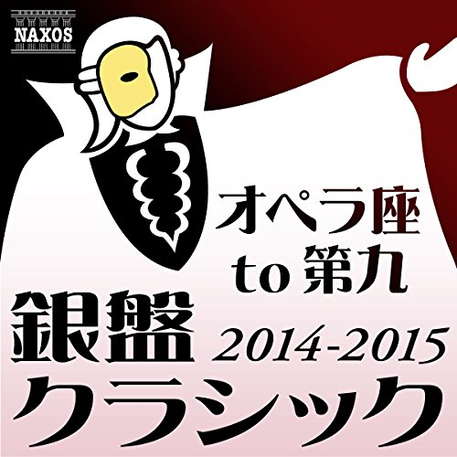 銀盤クラシック オペラ座 to 第九 - for Figur...