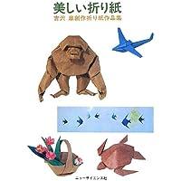 美しい折り紙―吉沢章創作折り紙作品集