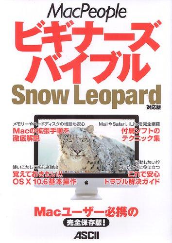MacPeople ビギナーズバイブル Snow Leopard対応版