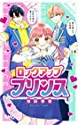 ロックアッププリンス 1巻 (池田春香)