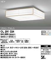 オーデリック 和照明 【OL 291 024】【OL291024】