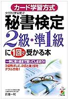 カード学習方式 秘書検定2級・準1級に1回で受かる本
