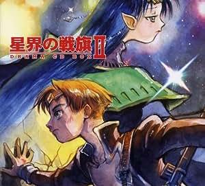 星界の戦旗II CD-BOX