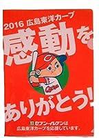 広島東洋カープクリアファイル 広島限定セブンイレブン