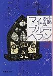 マイ・ブルー・ヘブン (4) 東京バンドワゴン (集英社文庫)