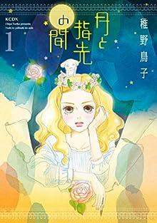 月と指先の間(1) (Kissコミックス)