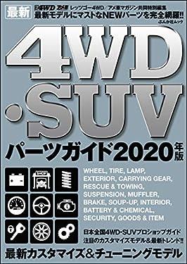 最新4WD・SUV パーツガイド 2020年版