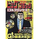 ゴルゴ13(B6)205 2019年 10/13 号 [雑誌]: グランドジャンプ 増刊