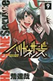 ハリガネサービス 9 (少年チャンピオン・コミックス)