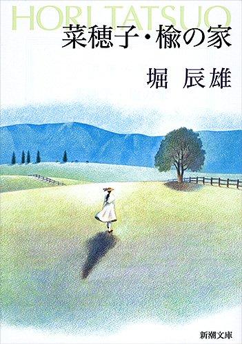 菜穂子・楡の家 (新潮文庫)の詳細を見る