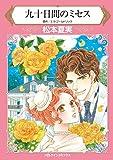 九十日間のミセス (ハーレクインコミックス)