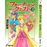新 フォーチュン・クエスト〈3〉偽りの王女 (電撃文庫)