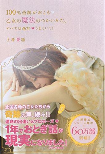 Amazon.co.jp: 100%奇跡がおこ...