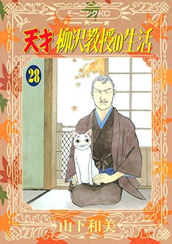 天才柳沢教授の生活(28) (モーニングコミックス)
