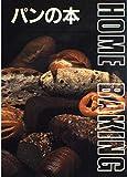 パンの本―ホームベーキングを楽しむ
