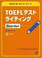 TOEFLテストライティングStarter (TOEFL iBTスターターシリーズ)