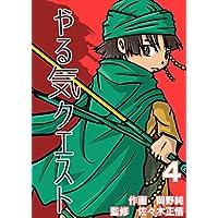 やる気クエスト(4) (純コミックス)
