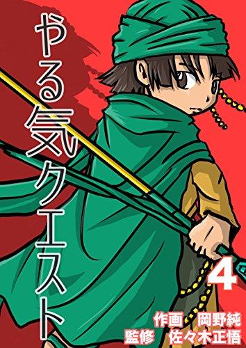 やる気クエスト(4) (純コミックス)の詳細を見る