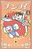 チンプイ (4) (てんとう虫コミックス) 画像