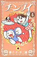 チンプイ (4) (てんとう虫コミックス)