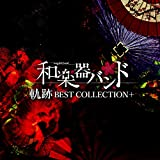 軌跡 BEST COLLECTION+(Blu-ray Disc)(スマプラ対応)(Type-A(Music Video))