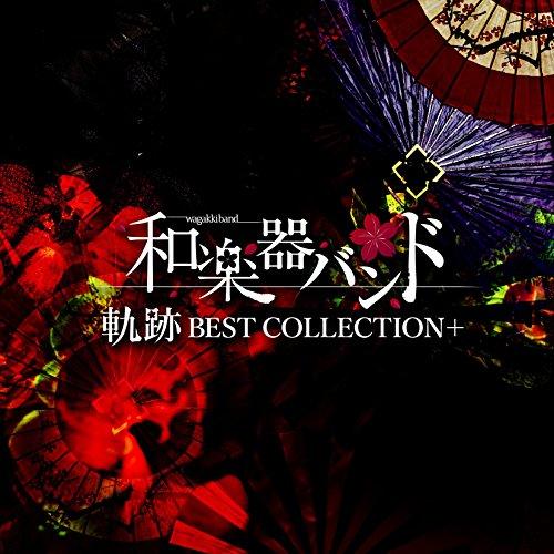 軌跡 BESTCOLLECTION+-和楽器バンド