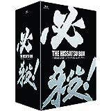 THE HISSATSU BOX 劇場版「必殺! 」シリーズ ブルーレイボックス
