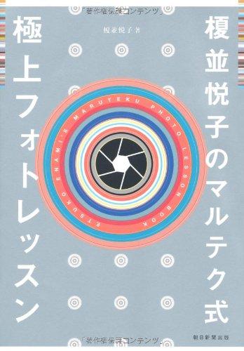 榎並悦子のマルテク式 極上フォトレッスンの詳細を見る