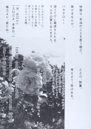 コピー年鑑〈2013〉の詳細を見る