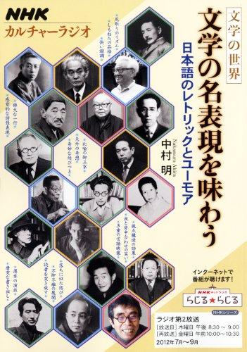 NHKカルチャーラジオ 文学の世界 文学の名表現を味わう―日本語のレトリックとユーモア (NHKシリーズ)の詳細を見る