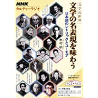 NHKカルチャーラジオ 文学の世界 文学の名表現を味わう―日本語のレトリックとユーモア (NHKシリーズ)