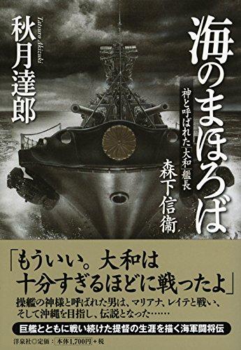 海のまほろば―神と呼ばれた「大和」艦長 森下信衞の詳細を見る
