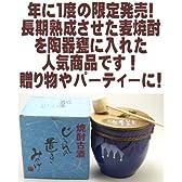 じいさんの置き土産【じいさんのおきみやげ】 25°麦焼酎 1800ml 大分県 藤居醸造