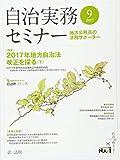 自治実務セミナー 2017年 09 月号 [雑誌]