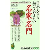 """日本人なら知っておきたい名家・名門―""""由緒ある家柄""""から日本史を読む方法 (KAWADE夢新書)"""