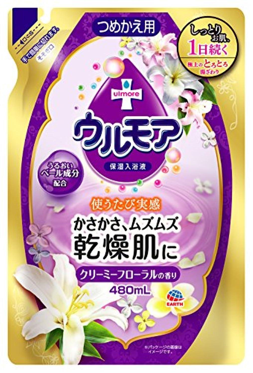 騒々しいジェムマッサージアース製薬 保湿入浴液 ウルモアクリーミーフローラルつめかえ 480ml