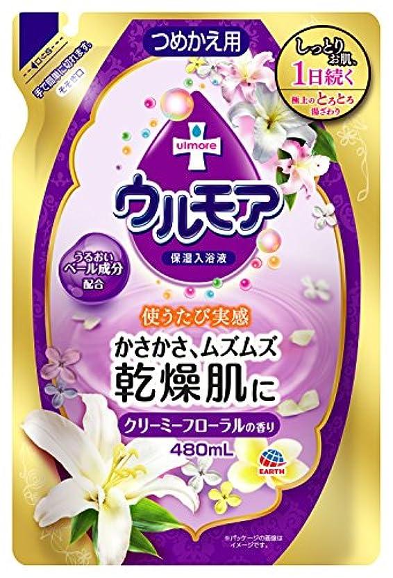 練る顔料変数アース製薬 保湿入浴液 ウルモアクリーミーフローラルつめかえ 480ml