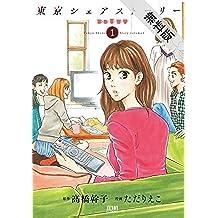 東京シェアストーリー 1巻【期間限定 無料お試し版】 (ゼノンコミックス)