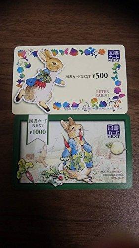 ★ハロ-カメラ★ 6667 未使用 全国共通図書カード 1000円×2枚 500円×2枚 計4枚 3000円分