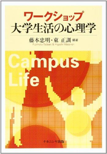 ワークショップ大学生活の心理学の詳細を見る