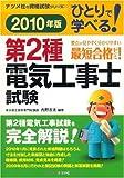 2010年版 ひとりで学べる!第2種電気工事士試験 (ナツメ社の資格試験シリーズ)